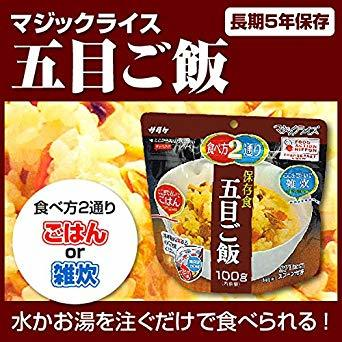 MT-NET 非常食 5年保存 サタケ マジックライス アルファ米 4種 20食セット 防災手帳付き_画像2