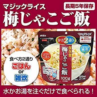 MT-NET 非常食 5年保存 サタケ マジックライス アルファ米 4種 20食セット 防災手帳付き_画像4