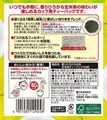 伊藤園 香りひろがるお茶 玄米茶 ティーバッグ 40袋_画像3