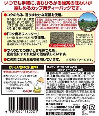 伊藤園 香りひろがるお茶 緑茶 ティーバッグ 40袋_画像3