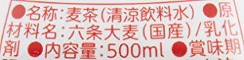 Mama Bear 赤ちゃんの麦茶 ノンカフェイン 500ml×24本_画像9