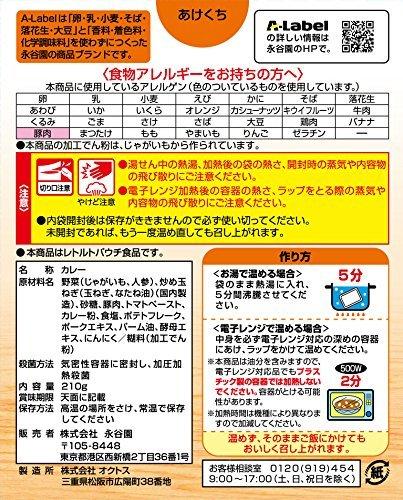 永谷園 エ-・ラベルあたためなくてもおいしいカレー甘口 【5年保存】 210g×10個_画像2
