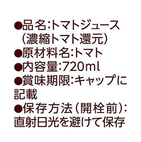 食塩無添加 720ml×15本 カゴメ トマトジュース食塩無添加 スマートPET 720ml×15本[機能性表示食品_画像6