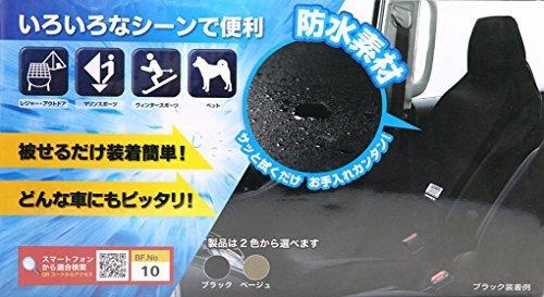 ブラック ボンフォーム シートカバー ファインテックス 軽/普通車用 フロント1枚 防水 取付簡単 丸洗いOK フロント1席 ブ_画像4