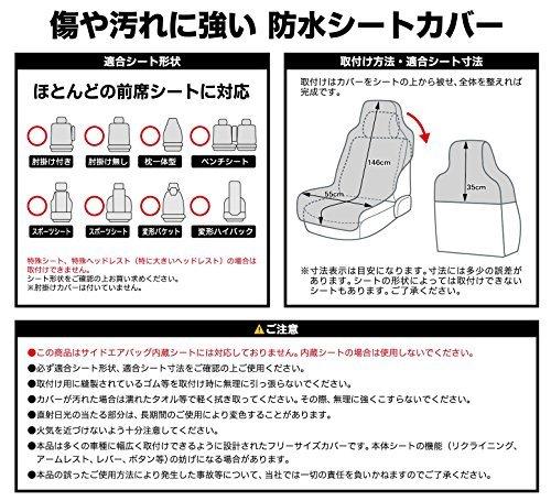 ブラック ボンフォーム シートカバー ファインテックス 軽/普通車用 フロント1枚 防水 取付簡単 丸洗いOK フロント1席 ブ_画像5