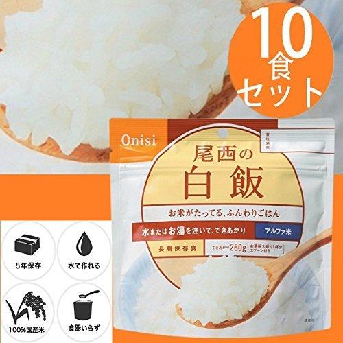 尾西食品 アルファ米 白飯 100g×10個_画像2