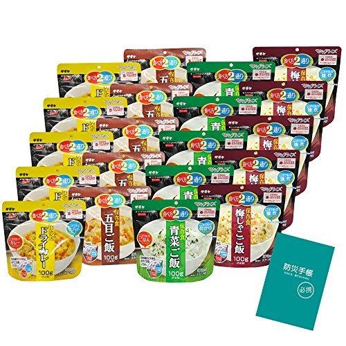 MT-NET 非常食 5年保存 サタケ マジックライス アルファ米 4種 20食セット 防災手帳付き_画像10