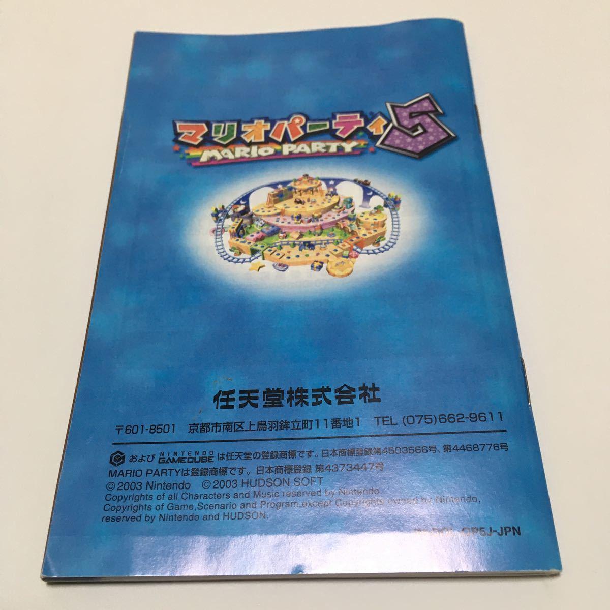 ゲームキューブ GC  ソフト マリオパーティ5  動作確認済み