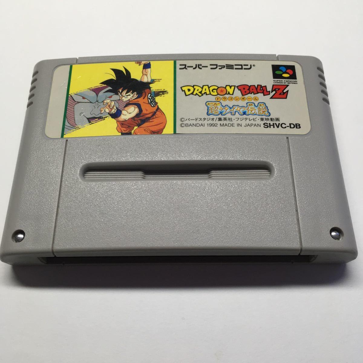 スーパーファミコン スーファミ SFC  ソフト カセット ドラゴンボールZ  超サイヤ伝説