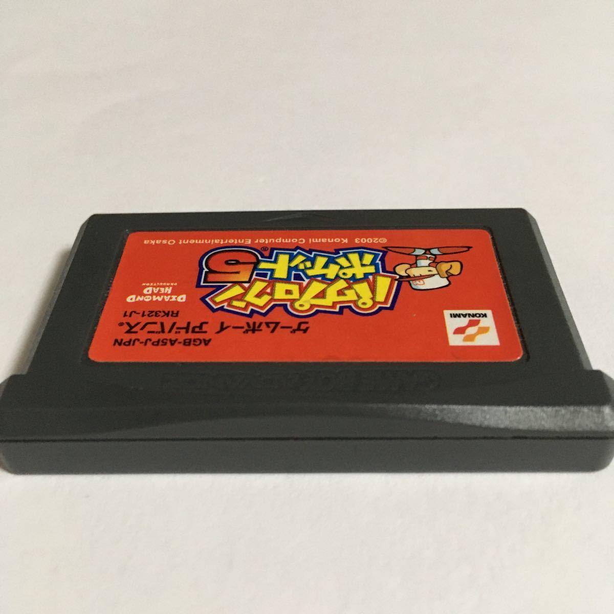 ゲームボーイアドバンス GBA ソフト パワプロクンポケット5