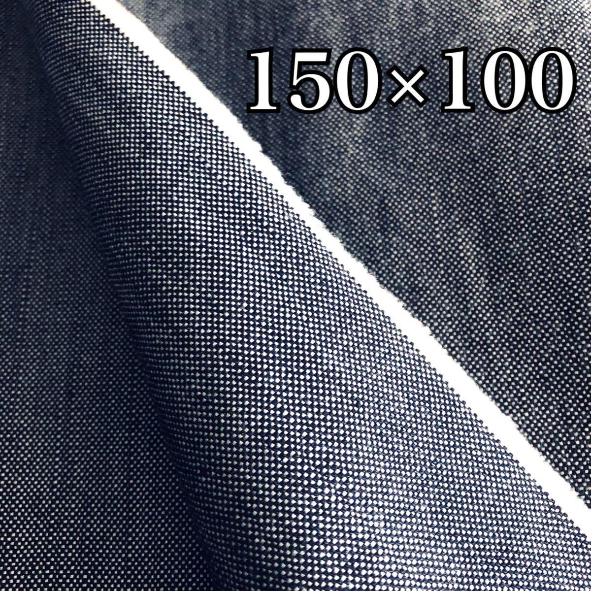 生地 布地 デニム 厚手 ブルーグレー 綿100% ハンドメイド