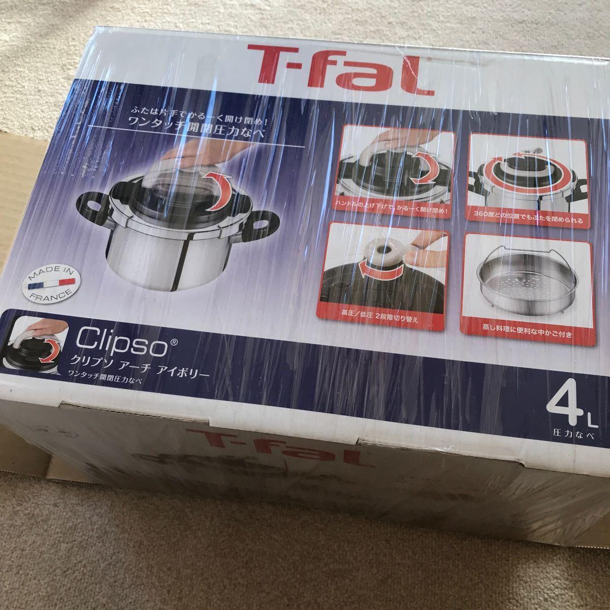 T-fal  ティファール圧力鍋 IH対応 4L 4合サイズ2〜4名用