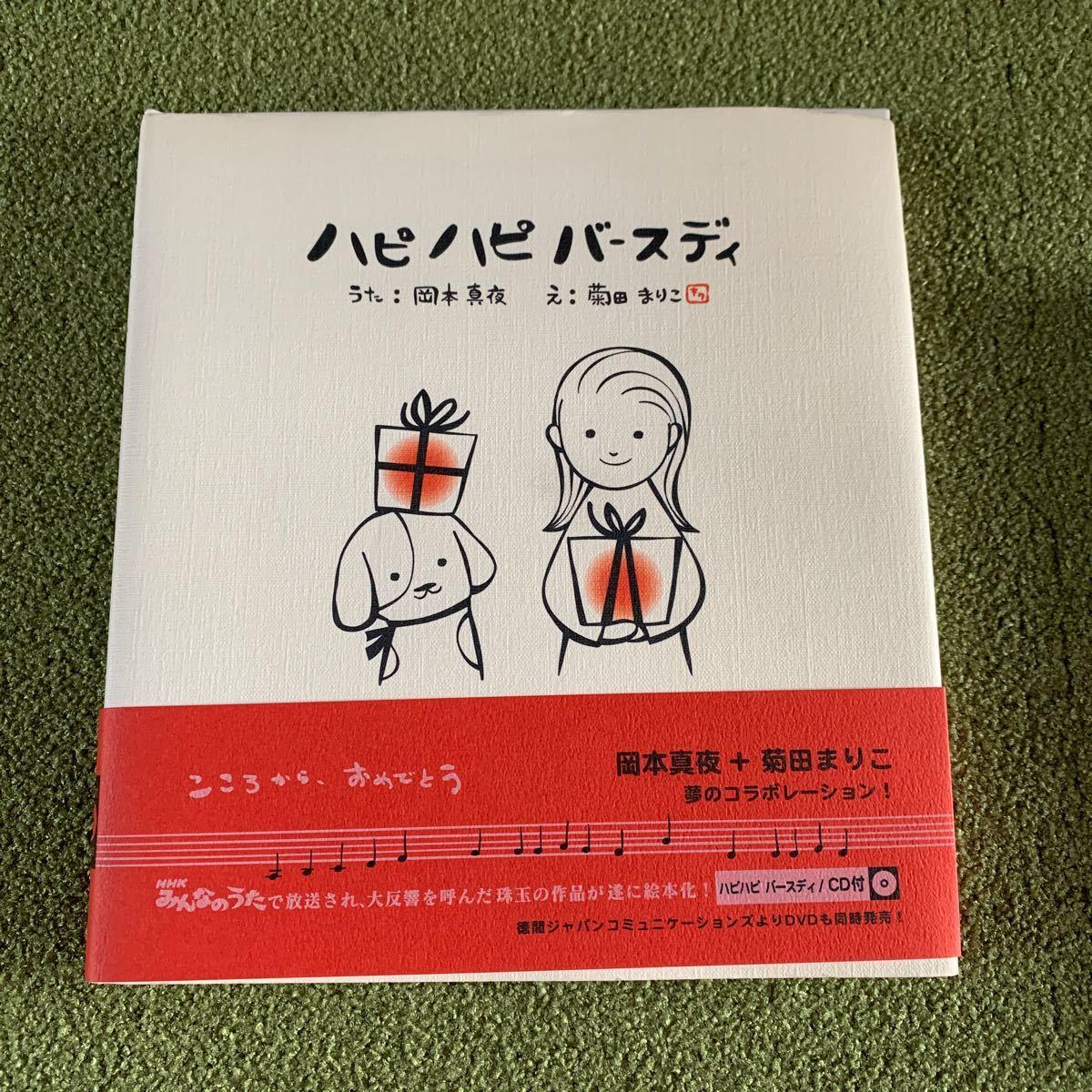 ハピハピバ-スディ   /学研プラス/岡本真夜 (単行本) 中古