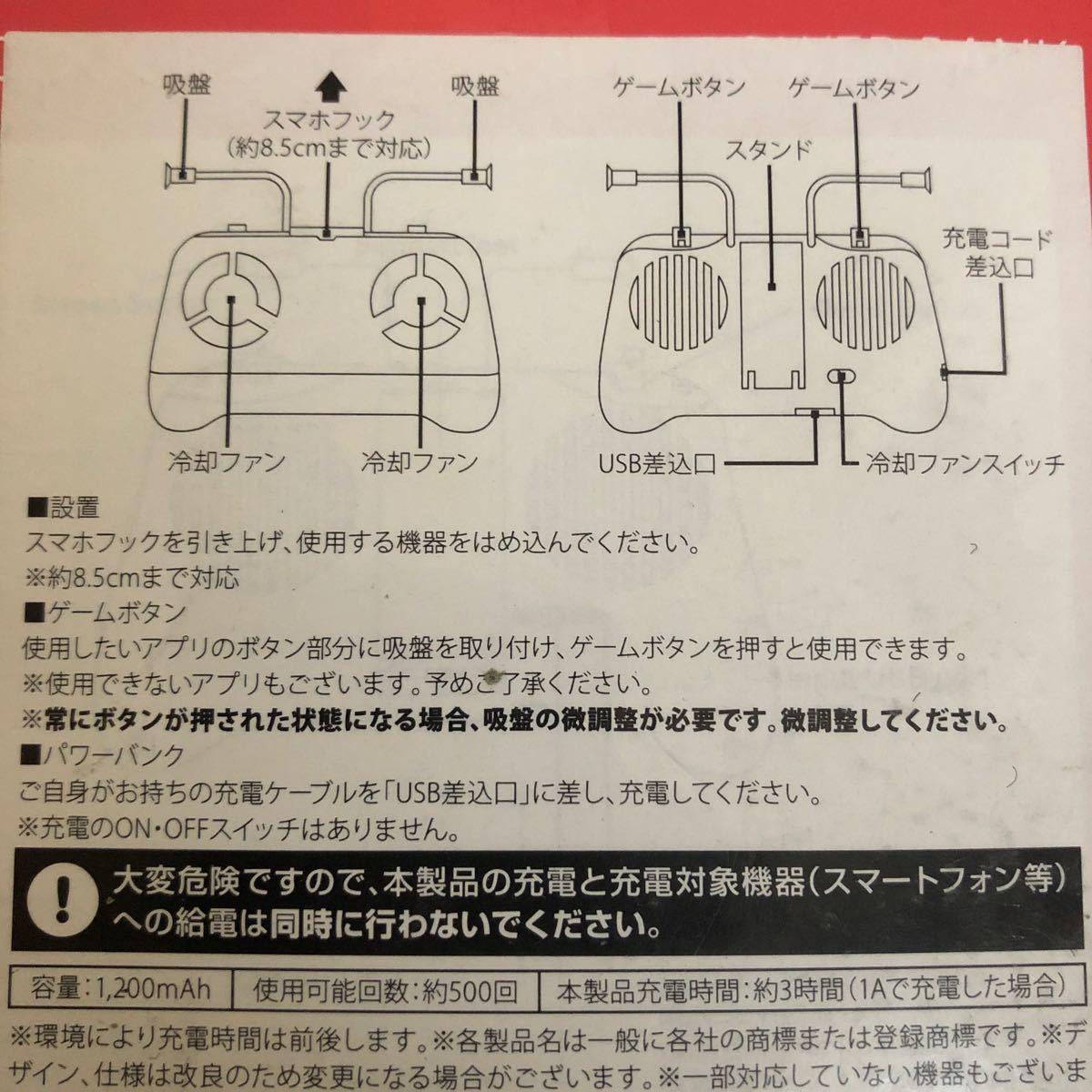 冷却ファン付きスマホゲームコントローラー            未開封  容量1200mAh 【今だけ価格】