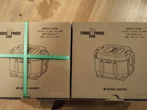 【2個セット】パリパリキューブ専用 廃プラ圧縮ユニット