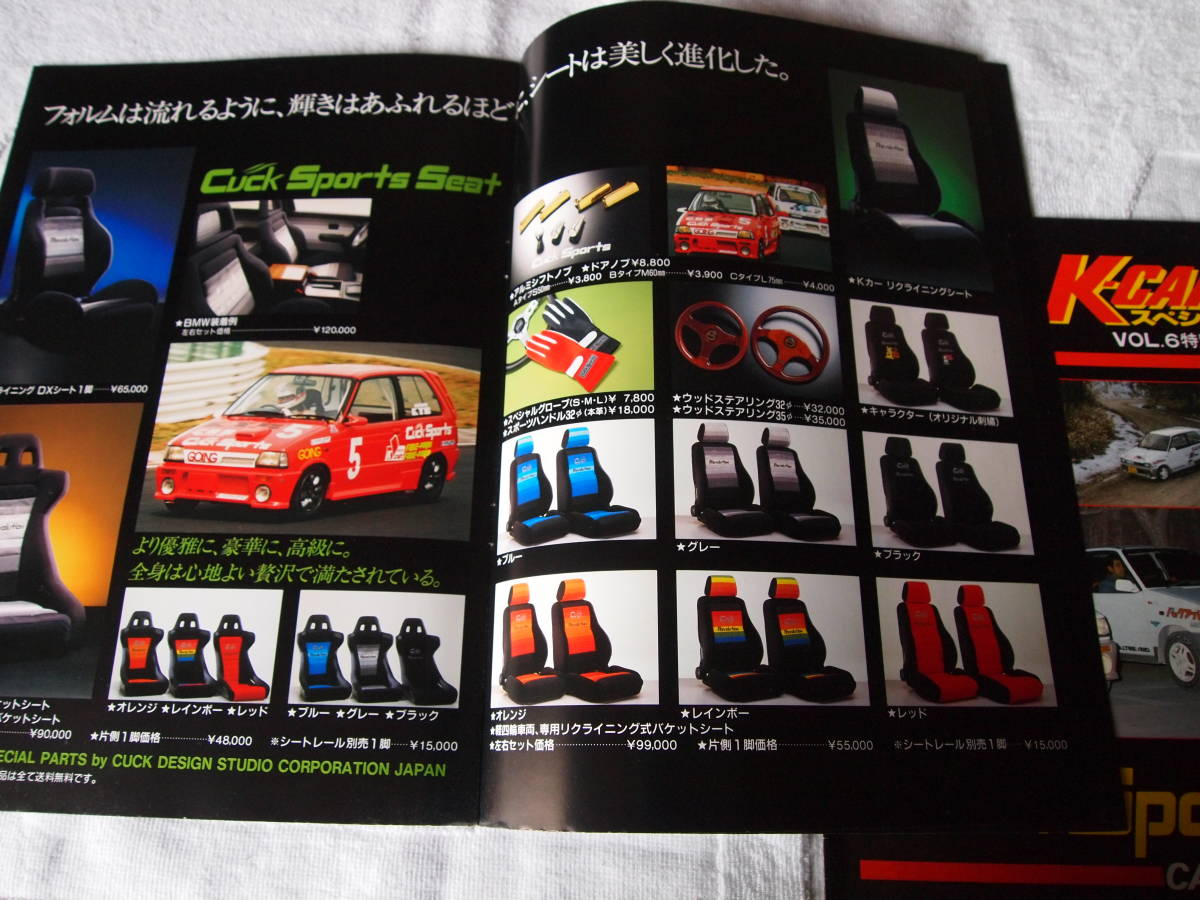 クックス・ポーツ Cuck Sports カタログ + K-CARスペシャル付録_画像4