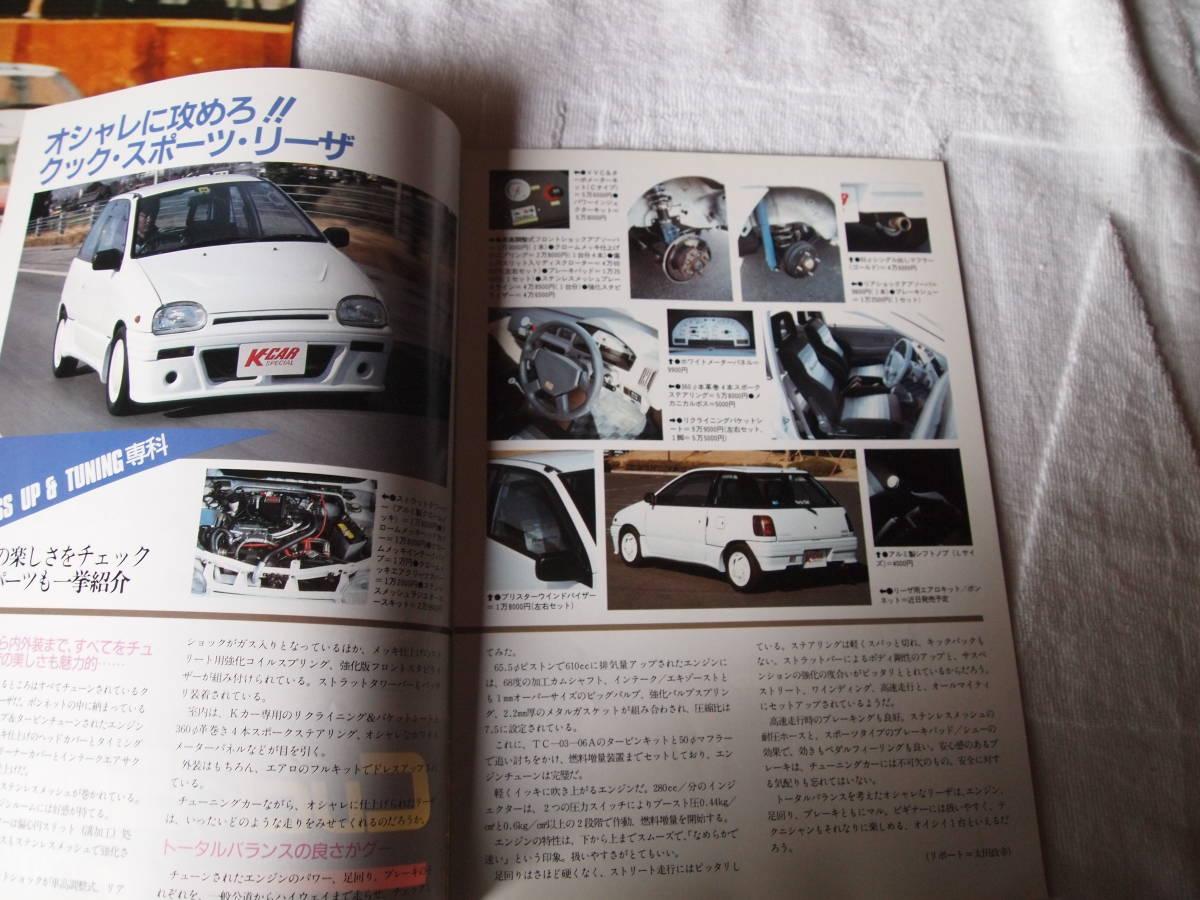 クックス・ポーツ Cuck Sports カタログ + K-CARスペシャル付録_画像6