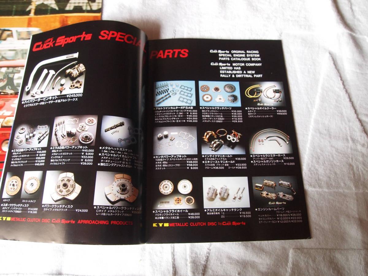 クックス・ポーツ Cuck Sports カタログ + K-CARスペシャル付録_画像7