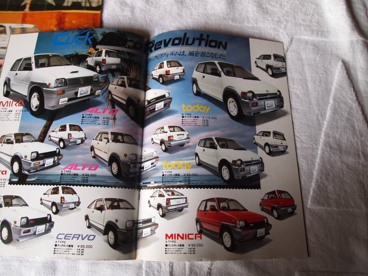 クックス・ポーツ Cuck Sports カタログ + K-CARスペシャル付録_画像8