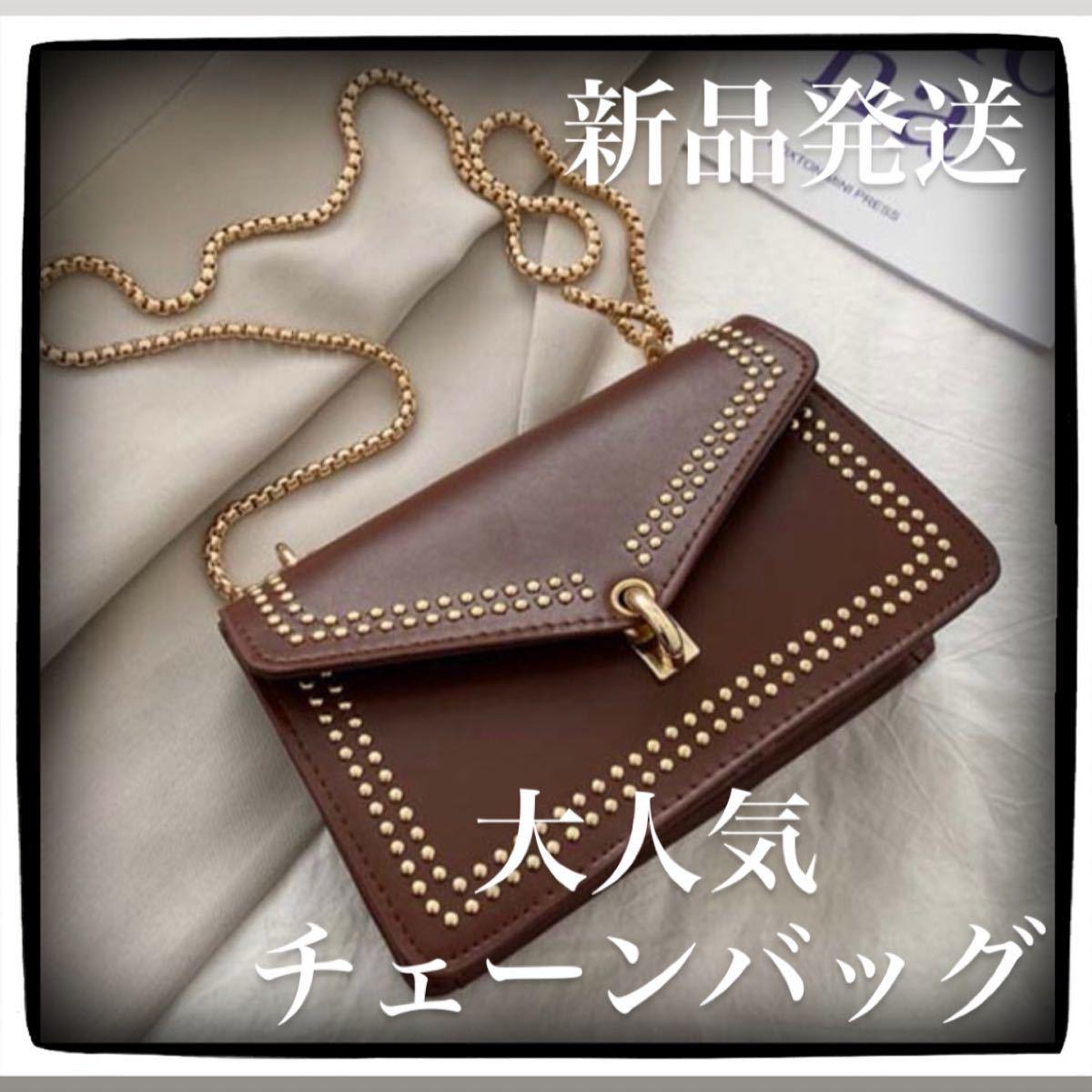 ショルダーバッグ ポシェット ミニバッグ フォーマルバッグ ブラウン 茶色 チェーンバッグ
