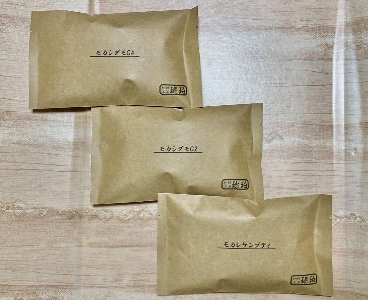 エチオピア飲み比べセット自家焙煎コーヒー豆3種(100g×3個)_画像1