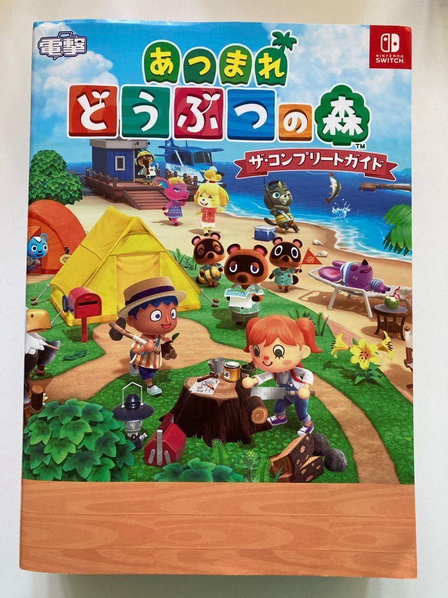 あつまれどうぶつの森 Nintendo Switch ザ・コンプリートガイド