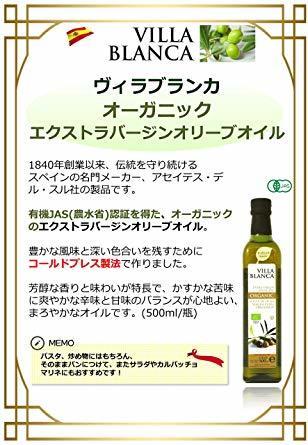 500ml ヴィラブランカ オーガニック エクストラバージンオリーブオイル 500ml 瓶 【コールドプレス製法 有機JAS認証_画像4