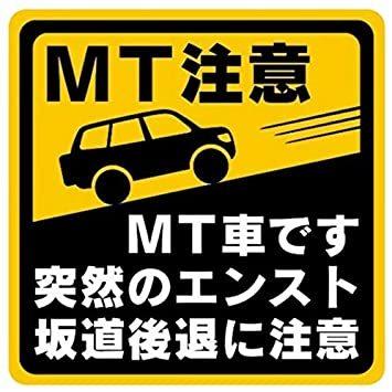 MT注意 12.2×12.2cm マニュアル車 MT注意ステッカー SUVジープL【耐水マグネット】MT車です 突然のエンスト _画像1