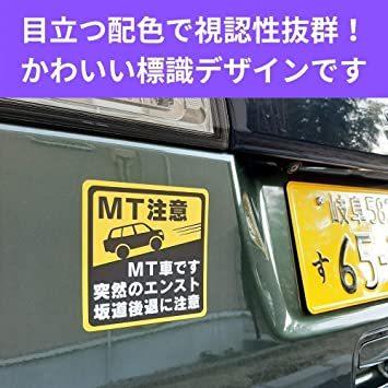 MT注意 12.2×12.2cm マニュアル車 MT注意ステッカー SUVジープL【耐水マグネット】MT車です 突然のエンスト _画像4