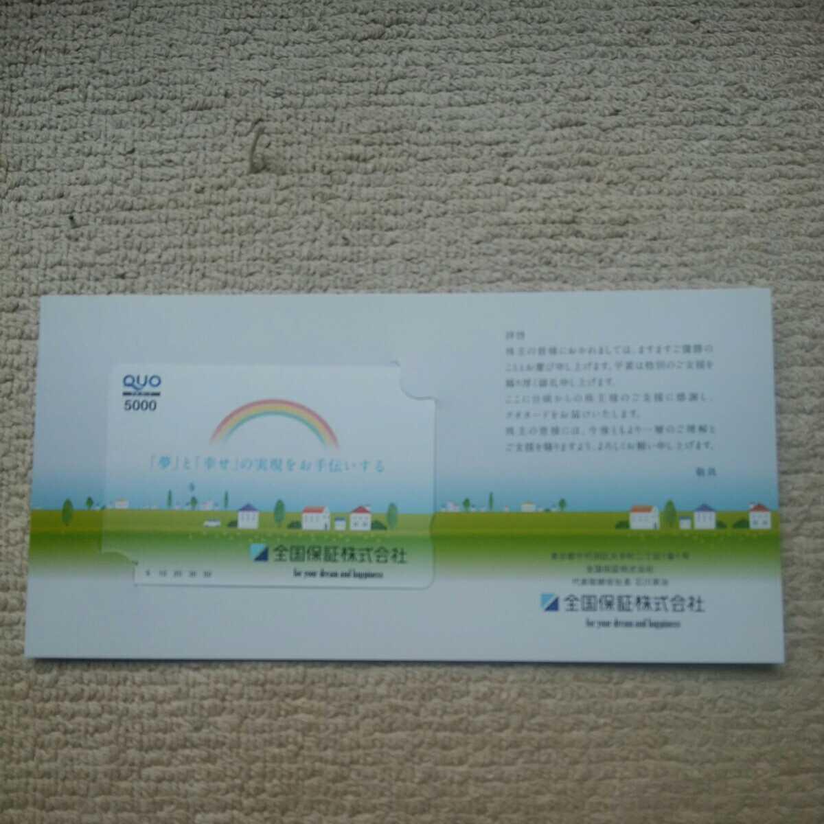 全国保証株式会社のQUOカード未使用品5,000円相当の出品です。_画像1