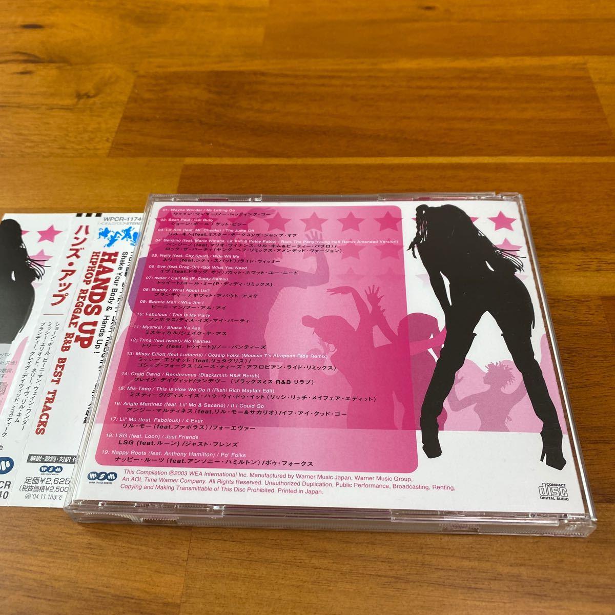 オムニバス/ハンズ・アップ〜HIPHOP RAGGAE R&B BEST TRACKS