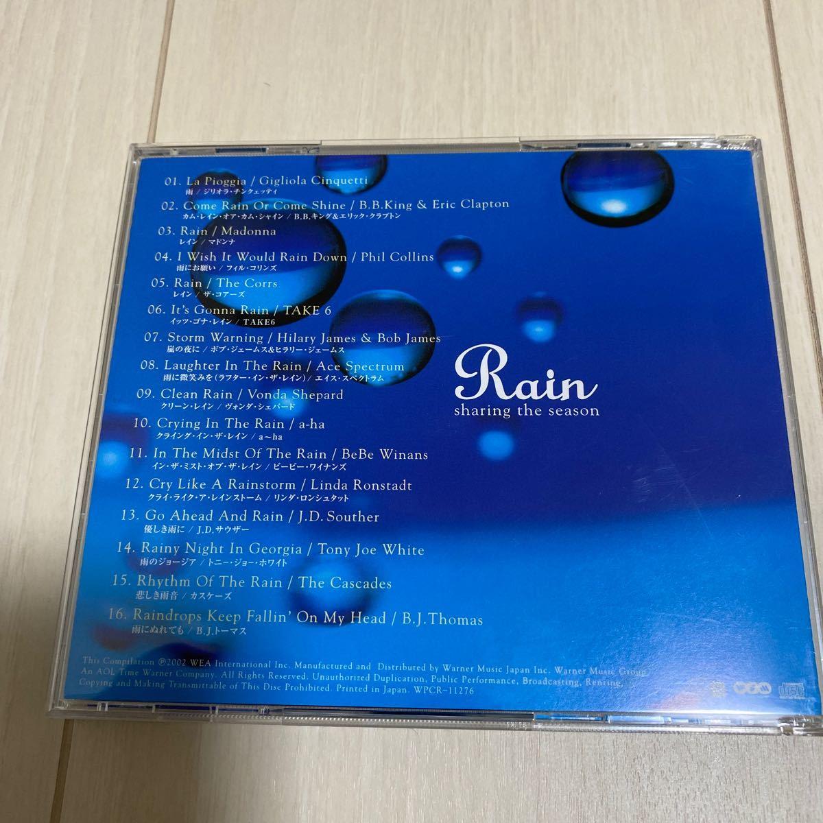 Rain オムニバス