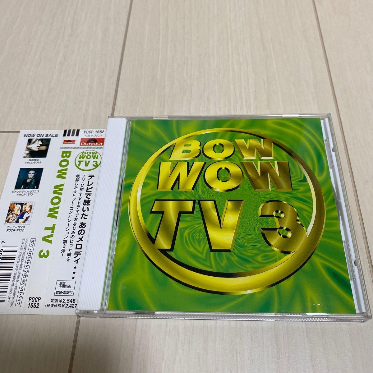 オムニバス (Mジャクソン/BOWWOWTV3