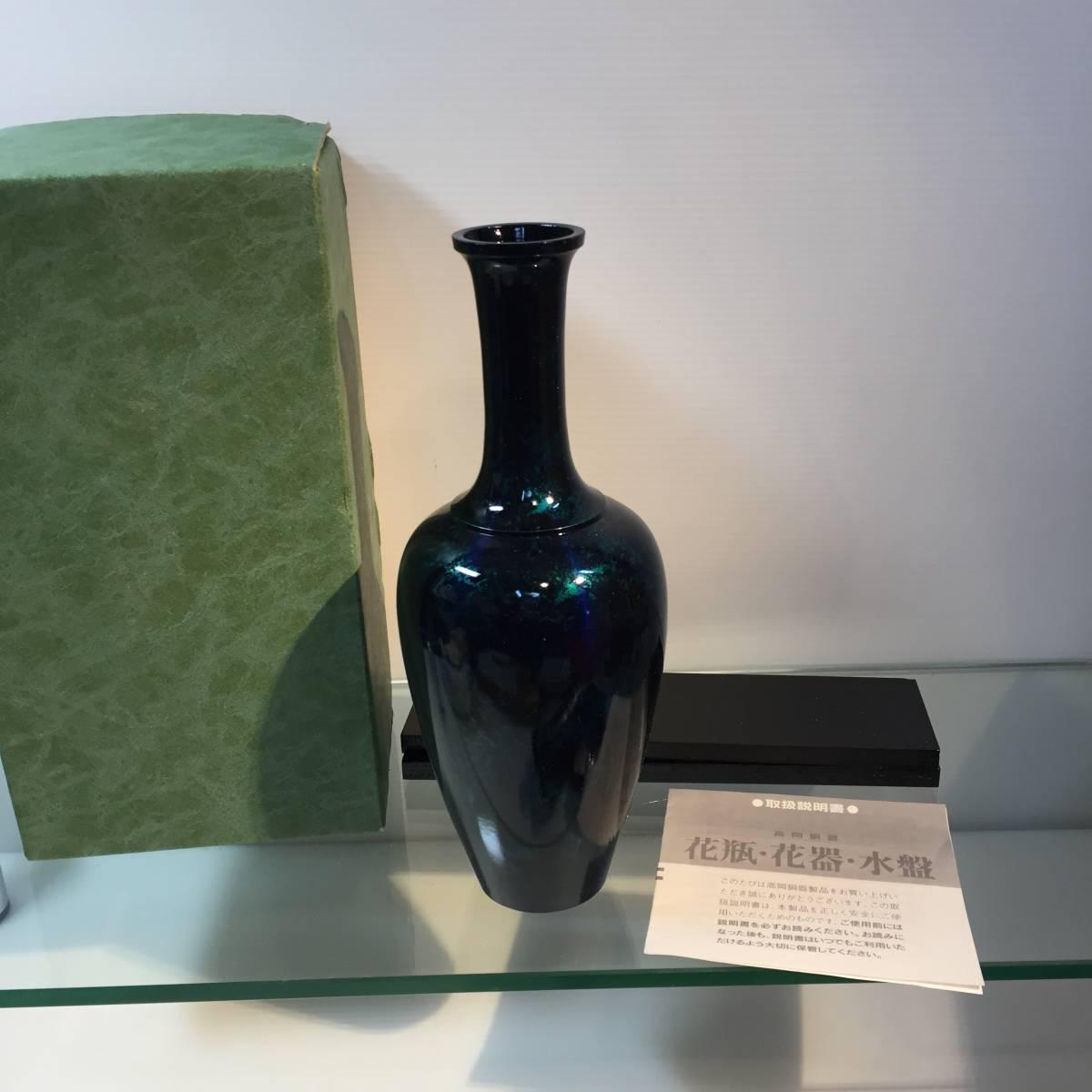 高岡銅器 花瓶 レトロ 緑 青 一輪挿し 花器 花入れ_画像1