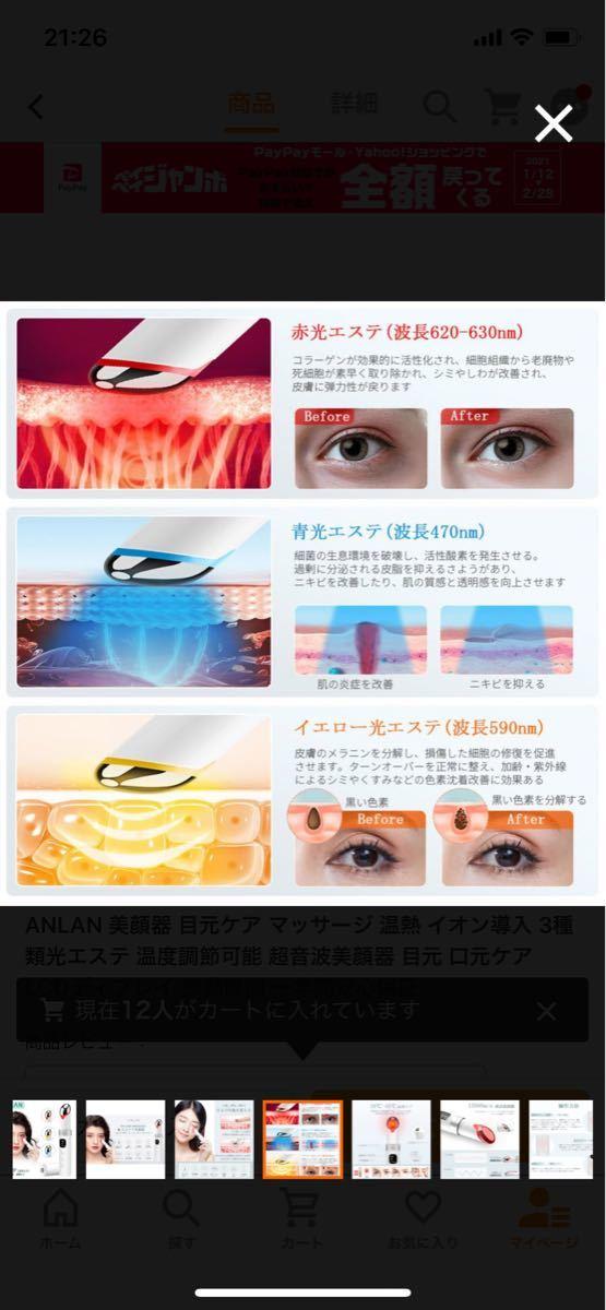 【ANLAN】アンラン超音波目もと口もと美顔器、イオン導入、温熱マッサージ、LED光エステ、小ジワ&ほうれい線