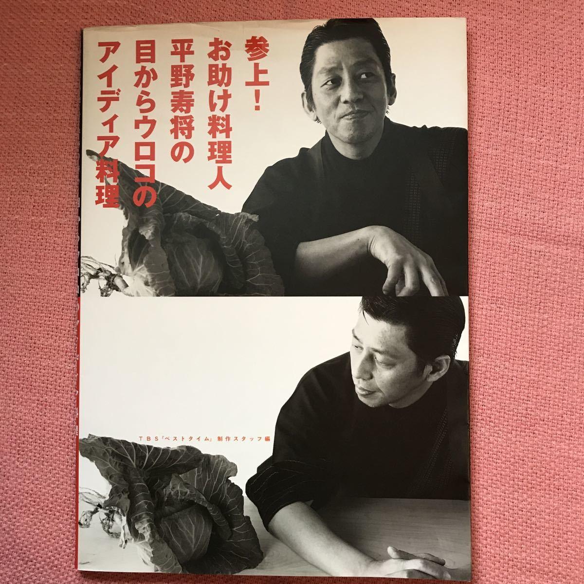 料理本 アイデア料理 彼ごはん 2冊セット フードコーディネーター 平野寿将 料理人