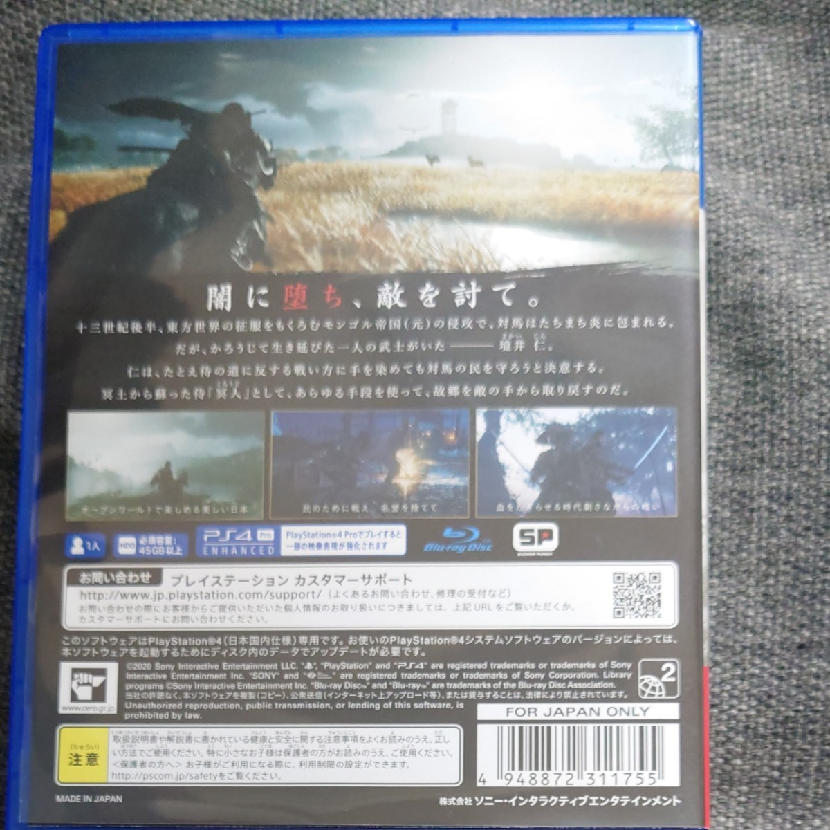 PS4ソフト GHOST OF TSUSIMA