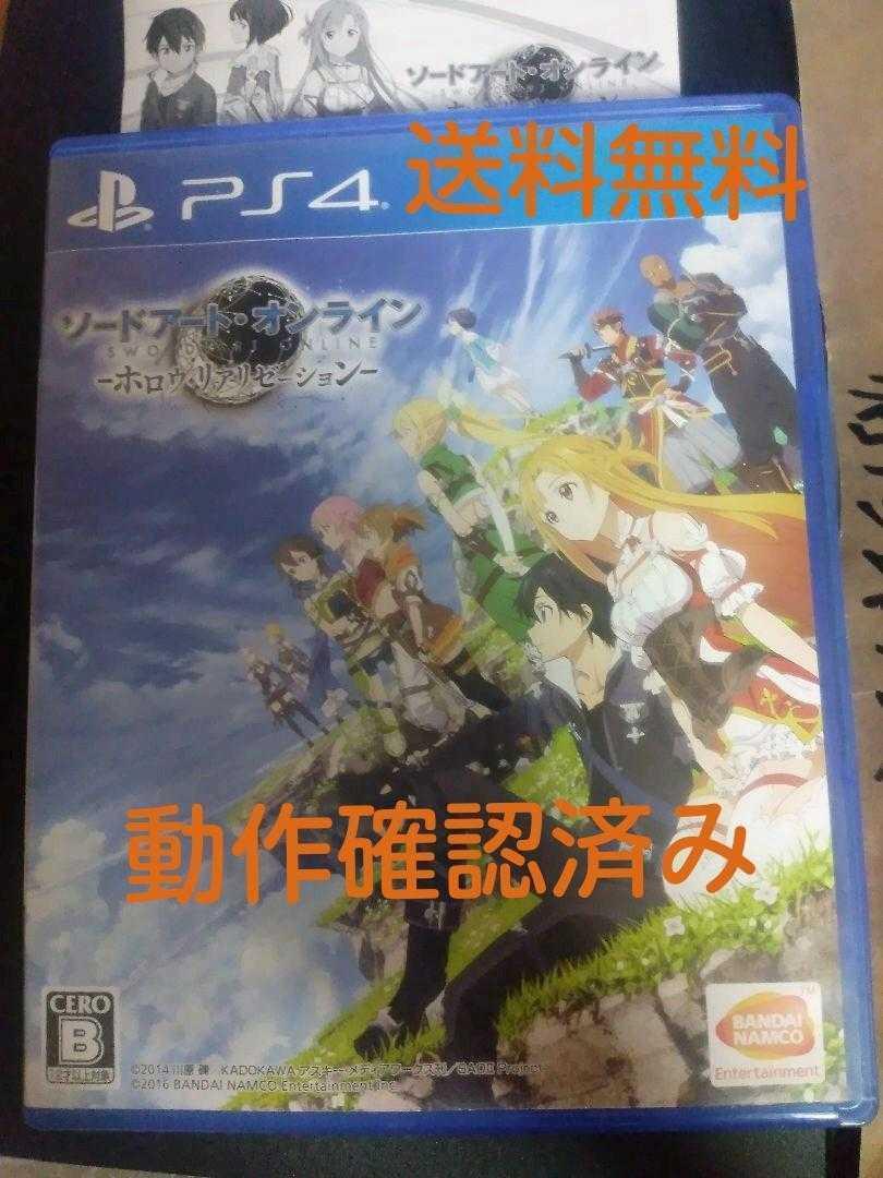 ソードアート・オンライン ホロウ・リアリゼーション PS4 ソフト 動作確認済み 送料無料/ PlayStation4 プレステ4 SAO DLC未使用も期限切れ