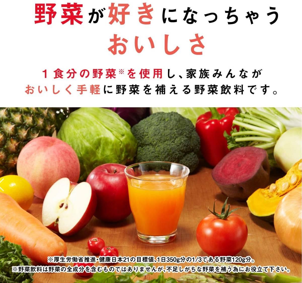 1日分のビタミンCが摂れる!カゴメ 野菜生活100 アップルサラダ 200ml ×24本_画像2