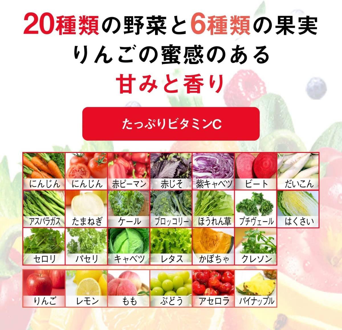 1日分のビタミンCが摂れる!カゴメ 野菜生活100 アップルサラダ 200ml ×24本_画像9