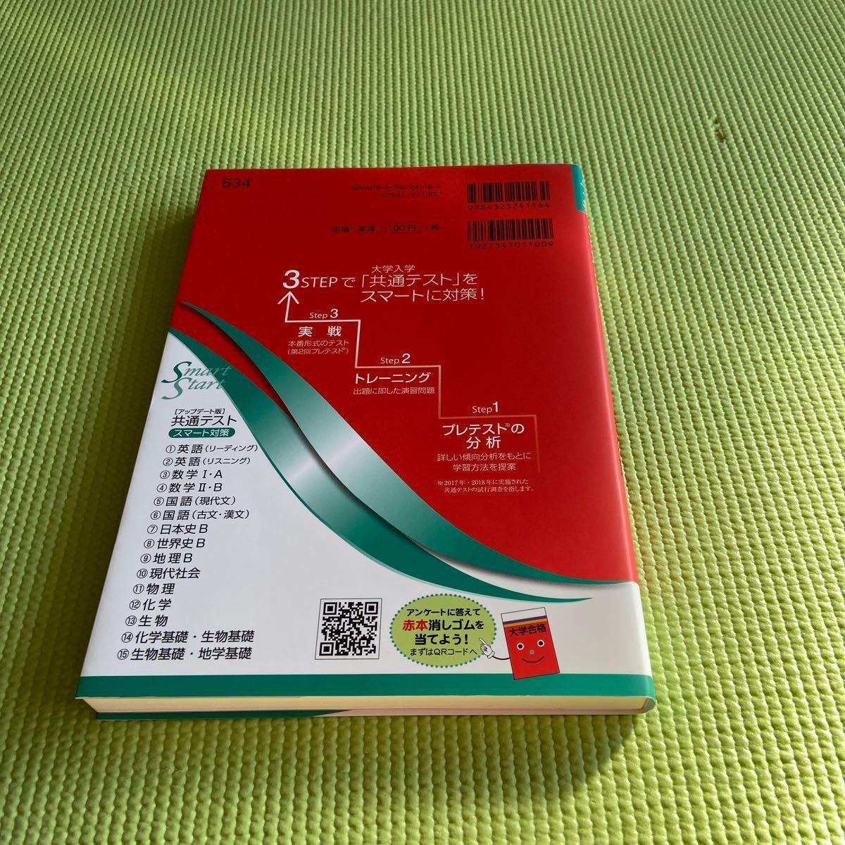 共通テストスマート対策数学2・B  アップデート版