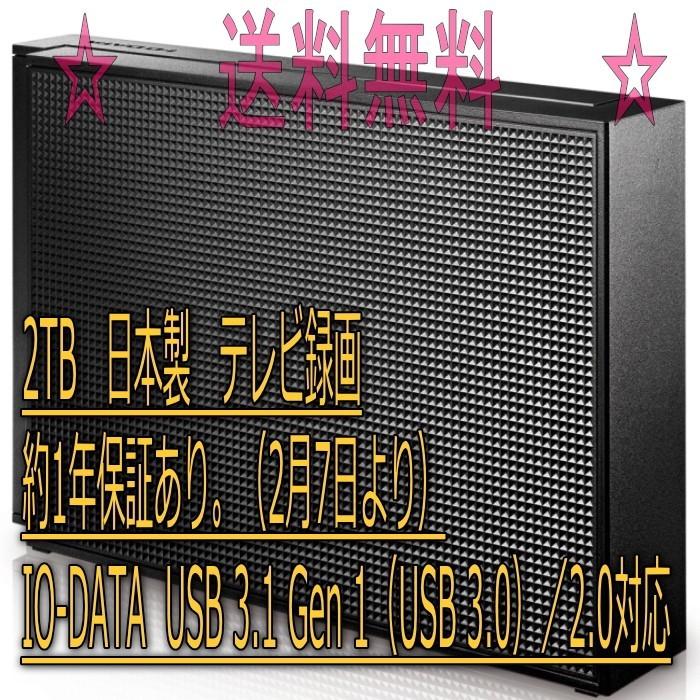 新品☆2TB EX-HD2CZ 外付けハードディスク 2/7より1年保証 アイオーデータ 日本製 USB3.0 テレビ録画