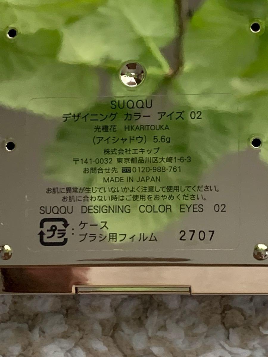 SUQQU デザイニング カラー アイズ 02 光橙花 スック スック アイシャドウ