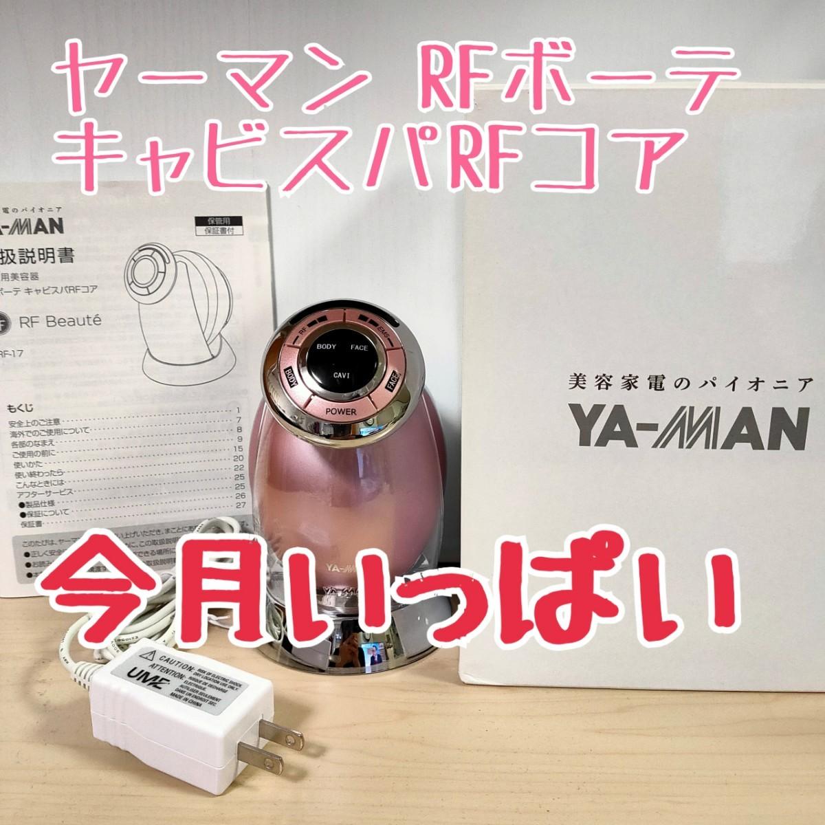 【美品】ヤーマン RFボーテ キャビスパRFコア