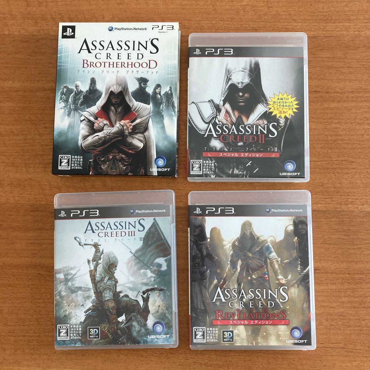 アサシンクリード PS3ソフト4点セット