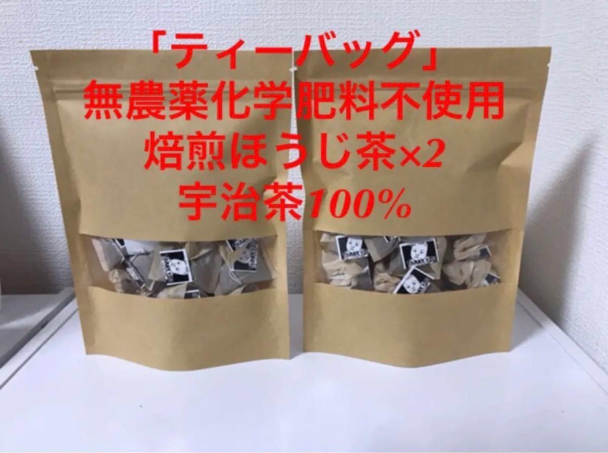 「ティーバッグ」焙煎ほうじ茶×2 宇治茶100% 無農薬化学肥料不使用 2020年産