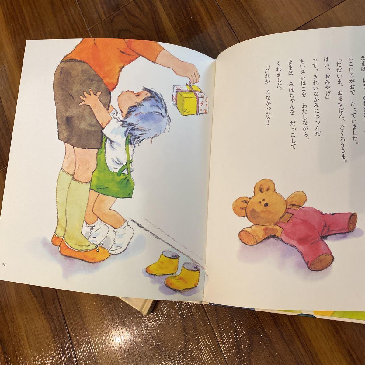 絵本セット おねえちゃん おにいちゃん 童心社 岩崎書店 しみずみちを 大友のり子 東君平 きょうだい絵本 幼児 園児 読み聞かせ