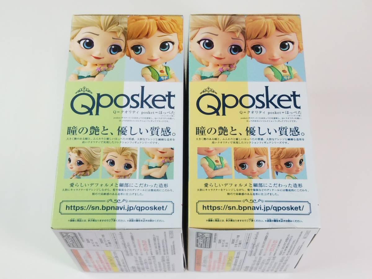 2個セット アナと雪の女王 エルサ フィギュア Qposket Q posket Disney Character Anna Elsa Frozen Fever Design Bレアカラー_画像3