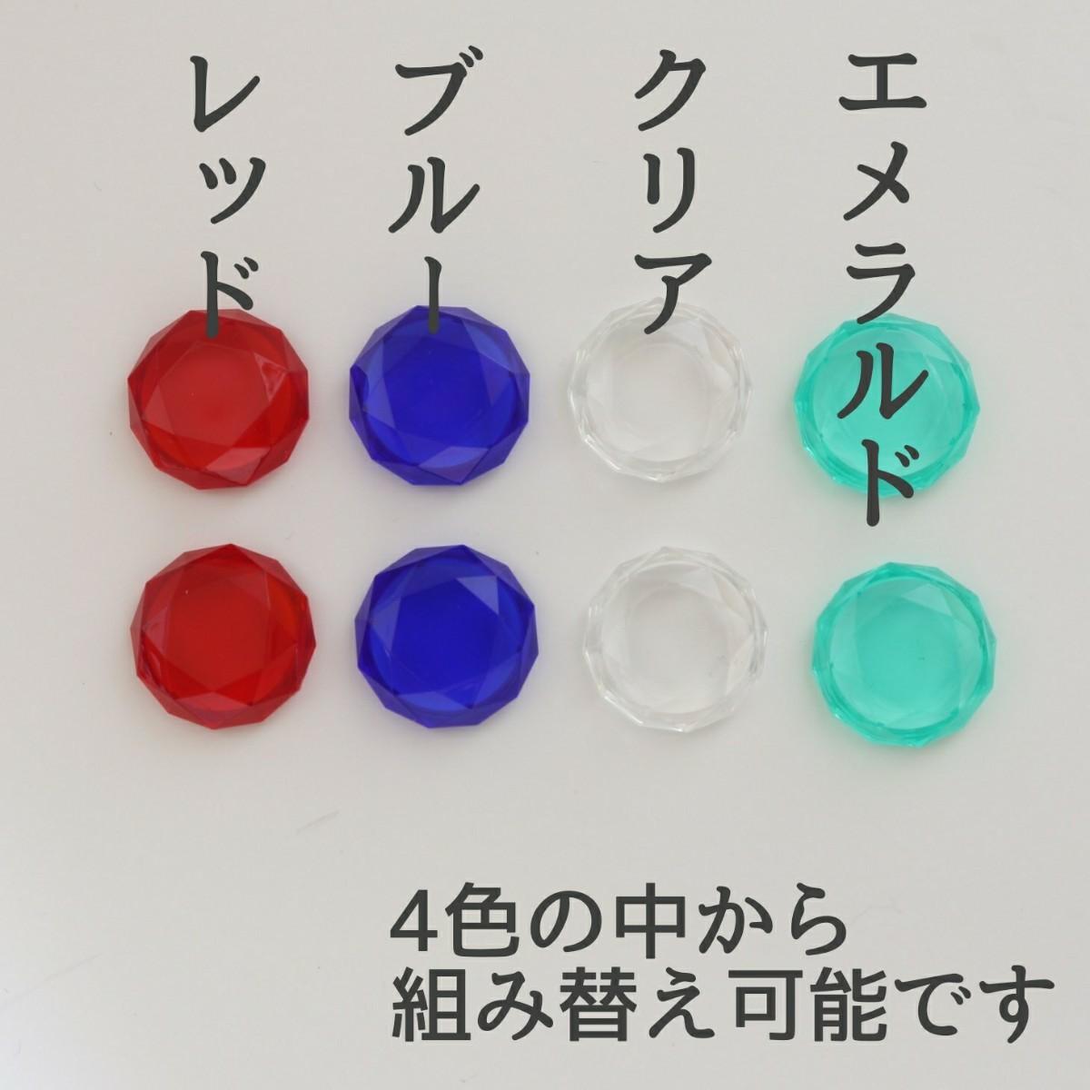 Switchジョイコンjoy-conスティックカバースイッチライト クリスタル