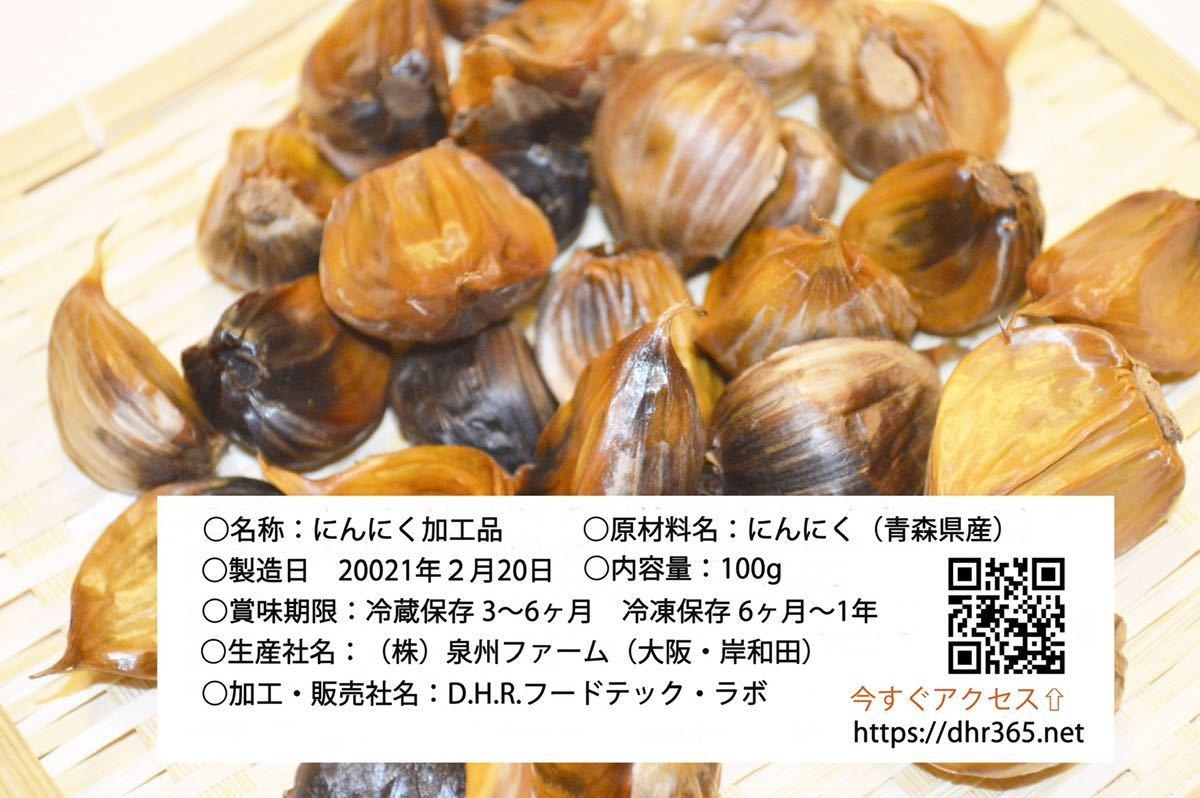 【送料無料】黒にんにく200g(100gX2袋セット)青森ホワイト6片 DHR_画像5